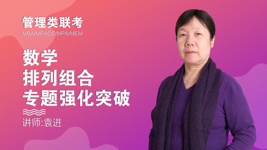 袁进老师排列组合专项强化突破