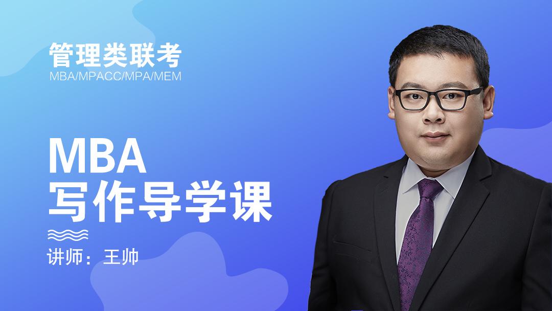 2020管理类联考导学课-王帅中文写作