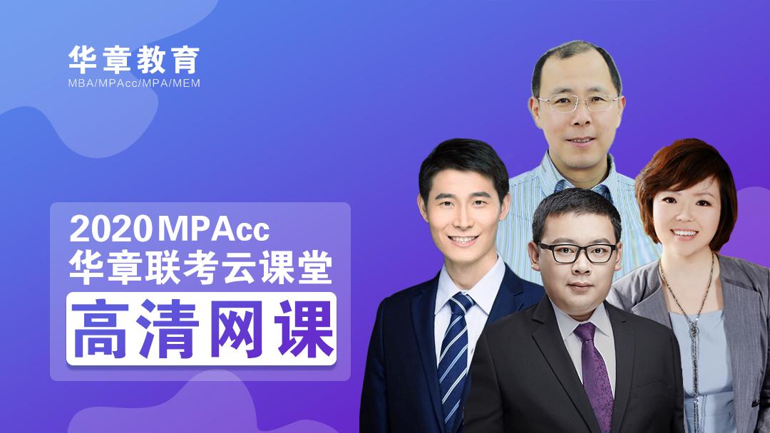 2020MPAcc联考远程高清备考
