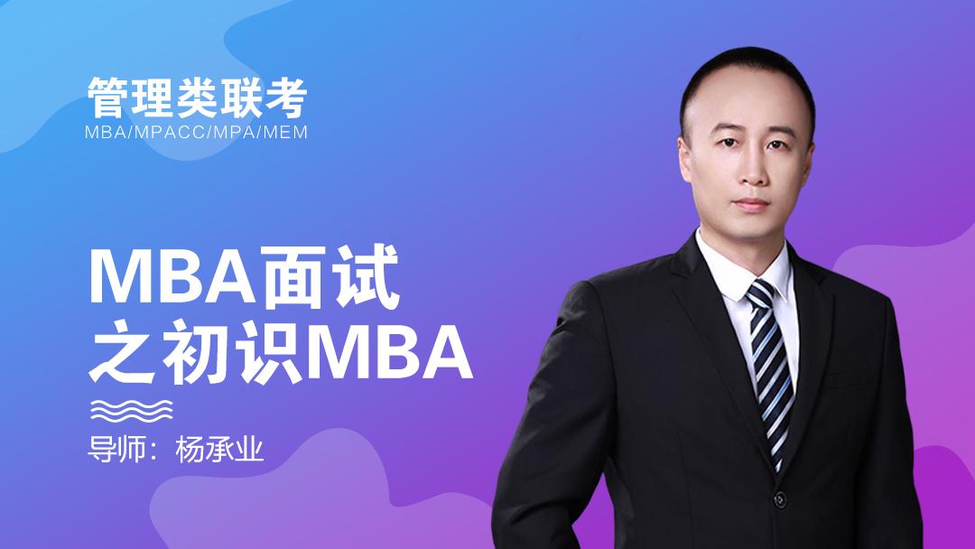 面试之初识MBA