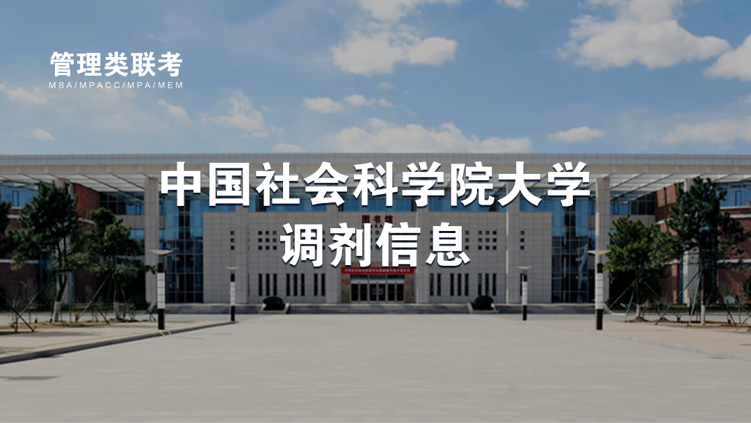 中国社会科学院大学调剂信息
