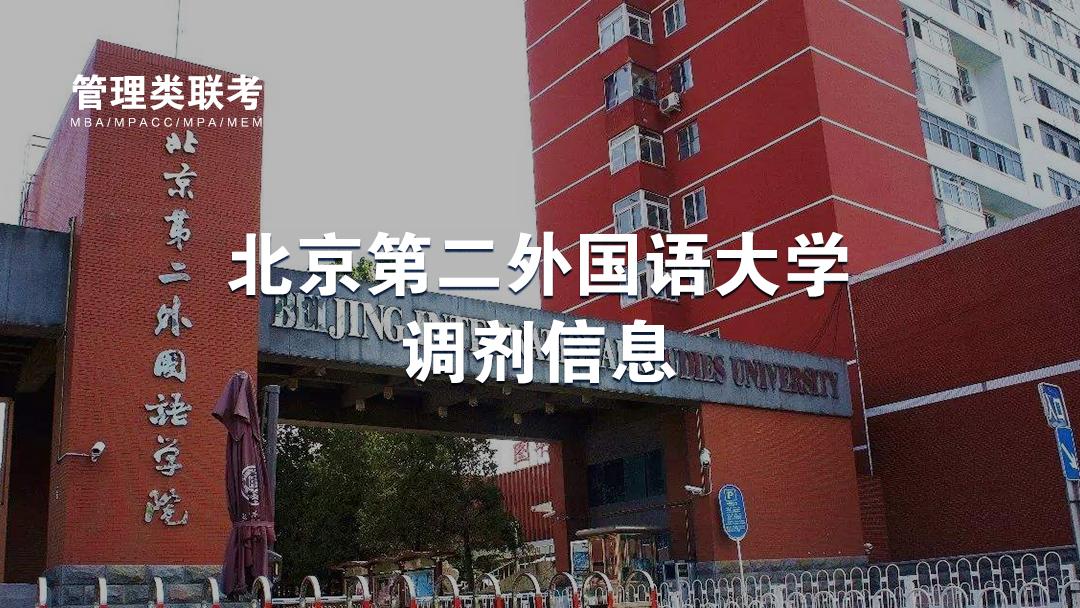 北京第二外国语大学调剂信息