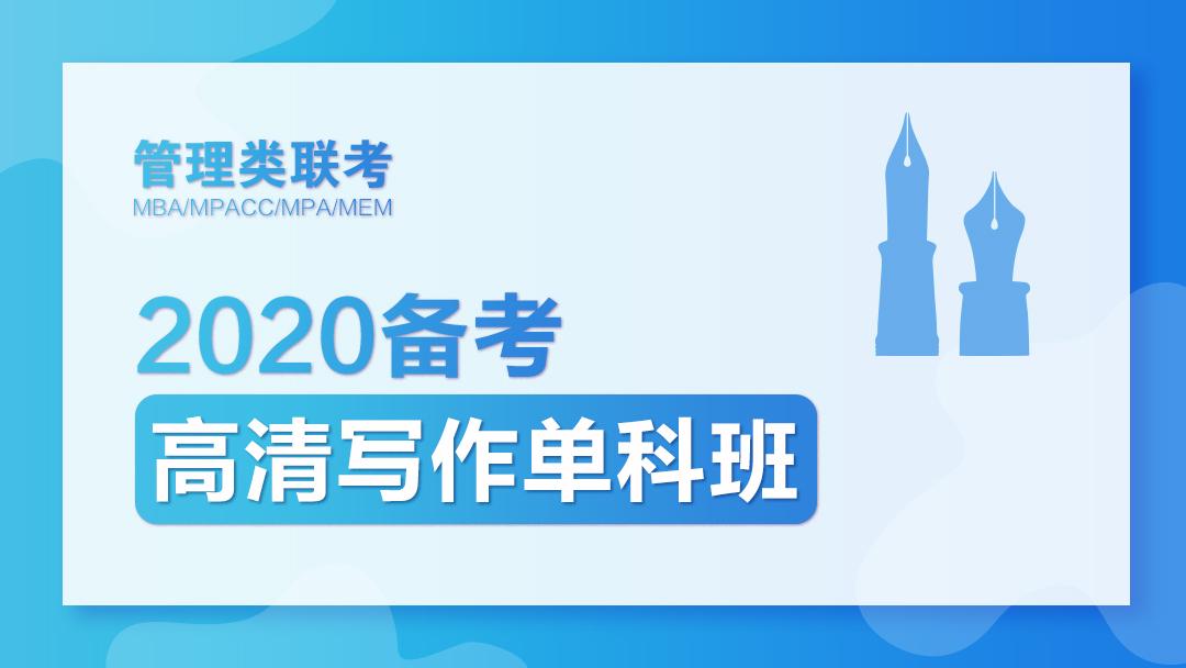 2020MBA高清写作备考单科课程
