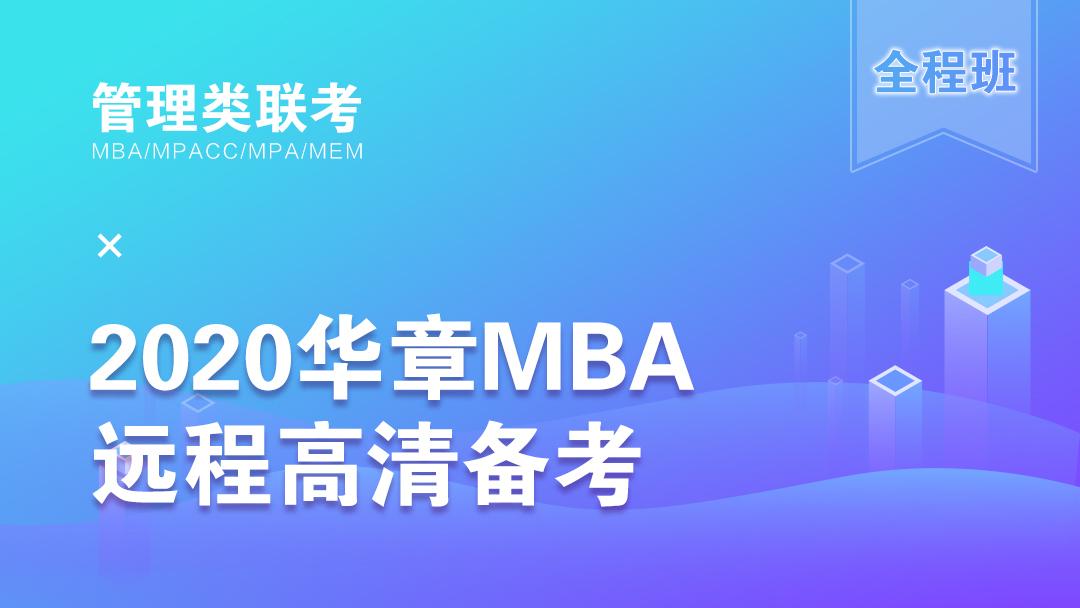2020华章MBA远程备考课程