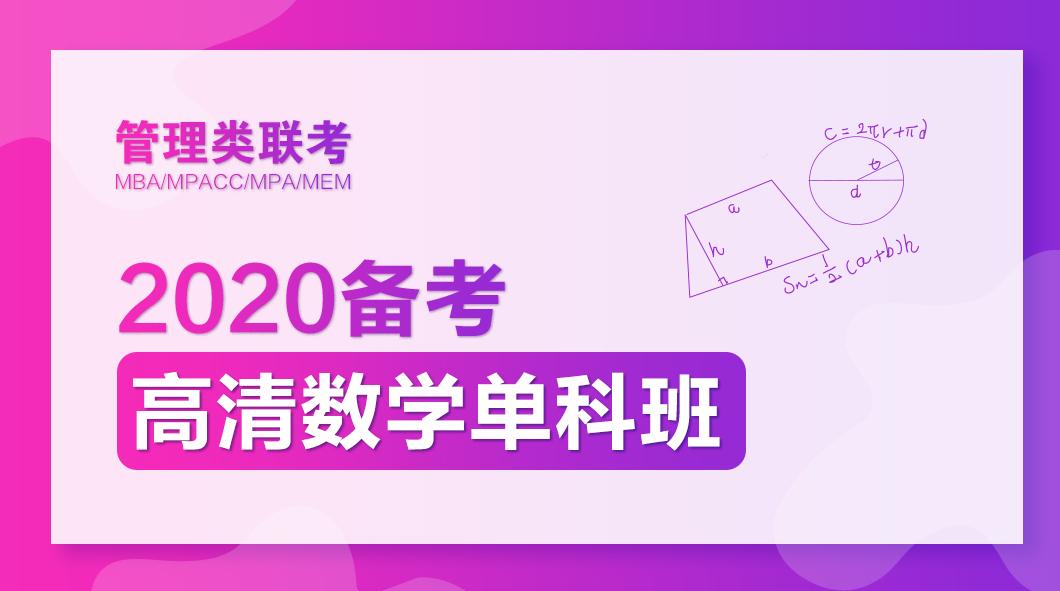 2020MBA高清数学备考单科课程