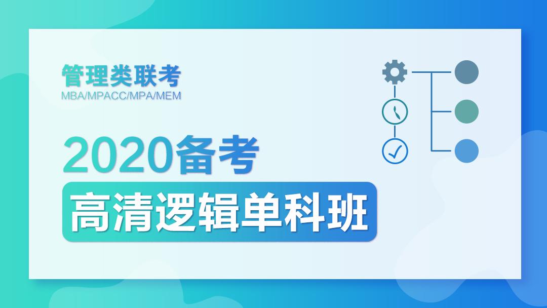 2020MBA高清逻辑备考单科课程