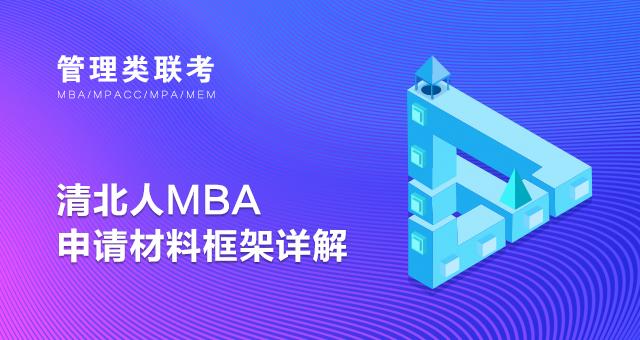 清北人MBA申请材料框架详解