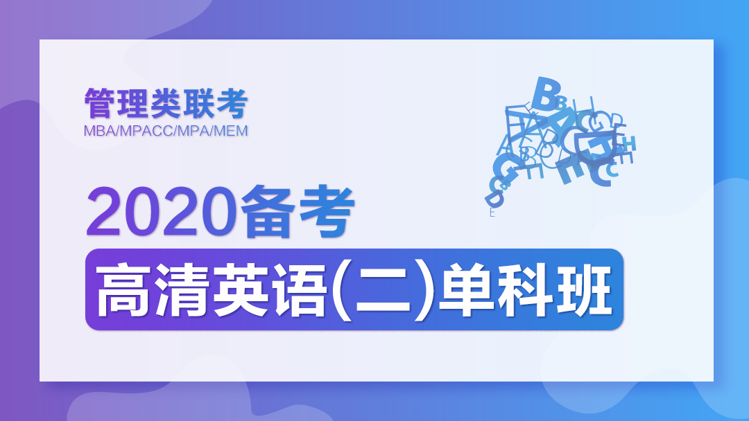 2020MBA高清英语(二)备考单科课程