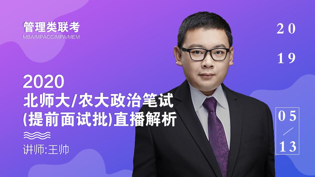 2020北师大/农大政治笔试(提前面试批)直播解析