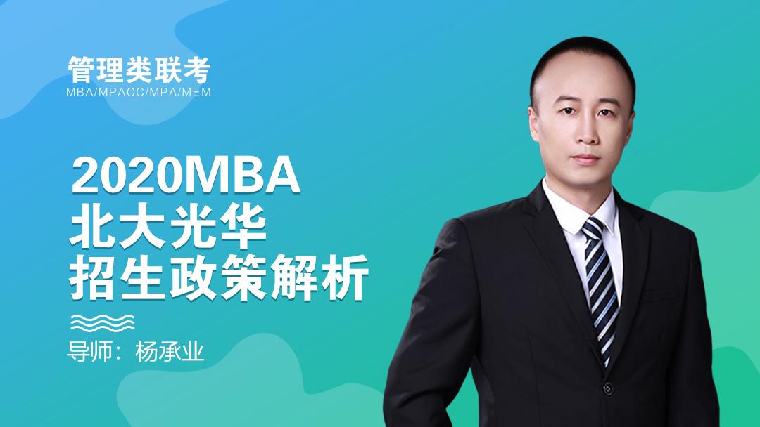 2020MBA北大光华招生政策解析