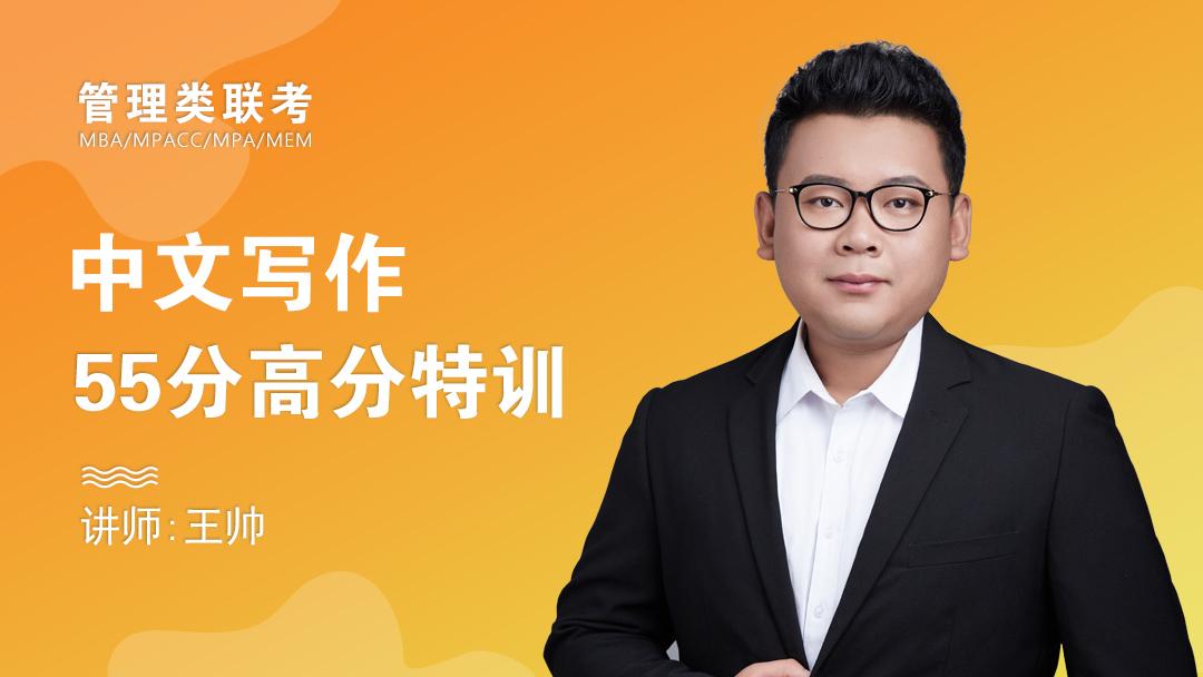 2020中文写作55分高分特训班