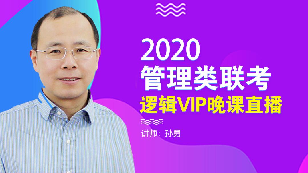 2020管理类联考逻辑VIP直播晚课