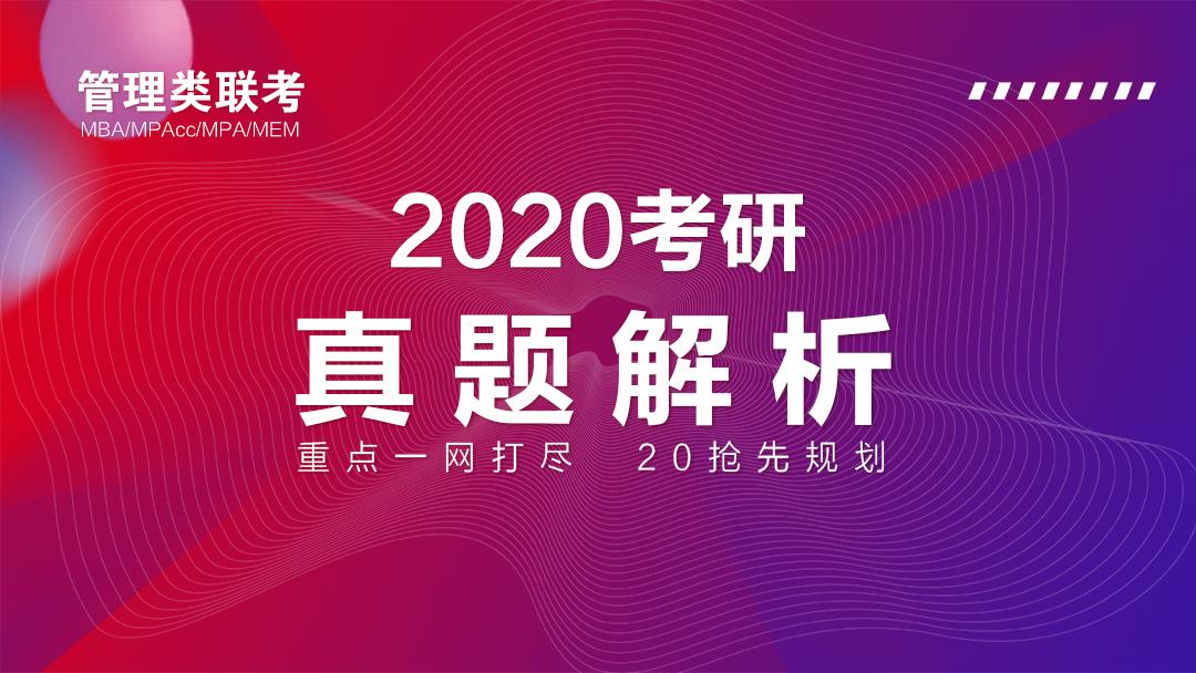 2020管理类联考真题直播解析
