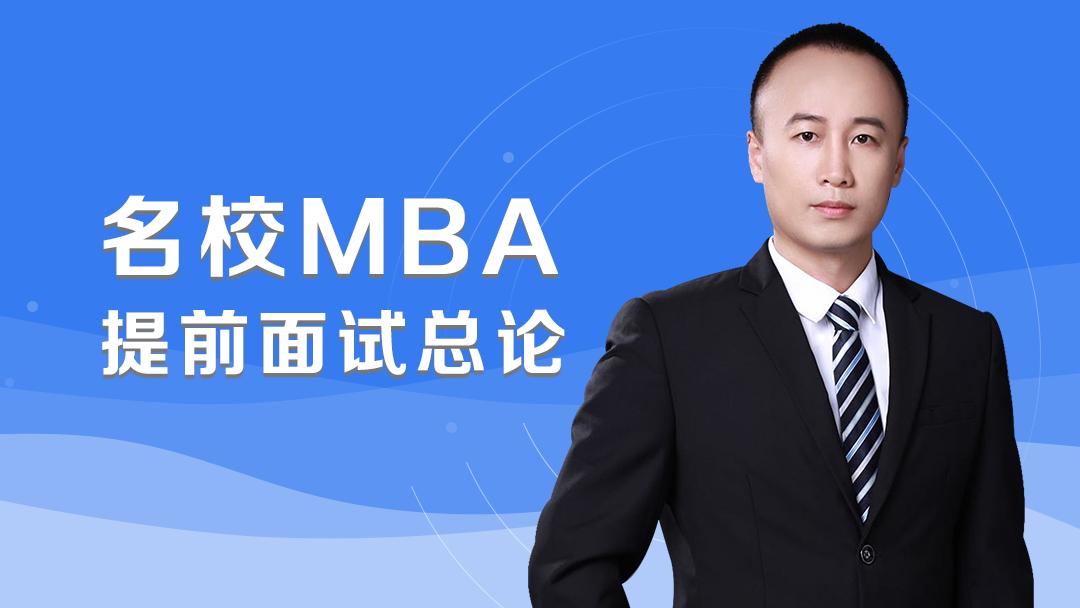 名校MBA提前面试总论