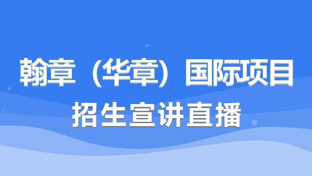 翰章(华章)国际项目招生宣讲