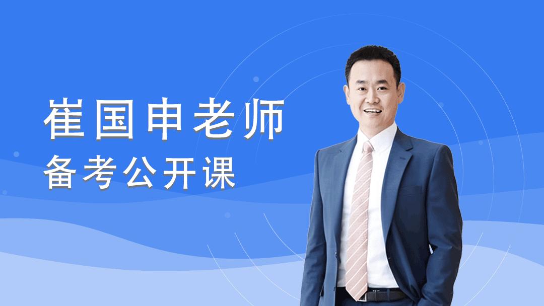 崔国申老师备考规划直播