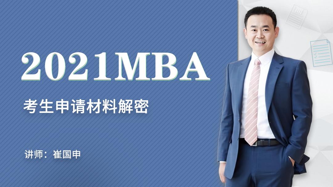 2021MBA考生申请材料解密