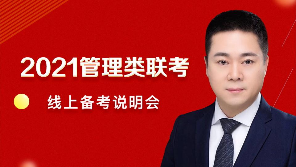 北京地区考情分析及备考规划