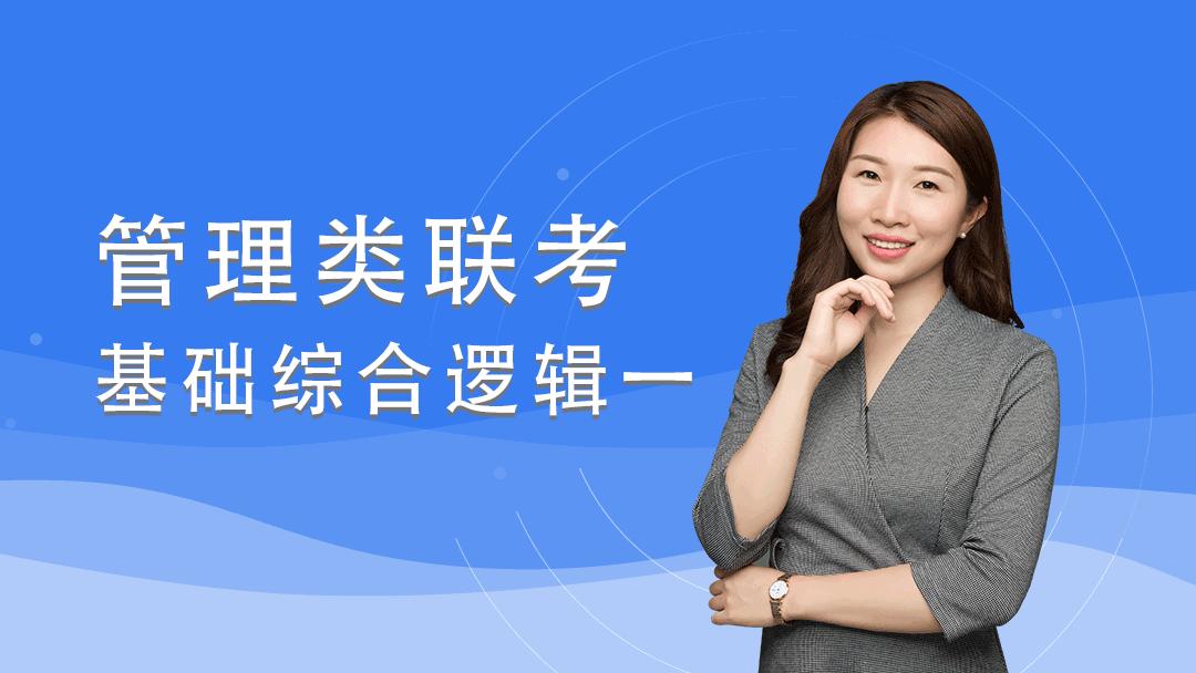 2021基础阶段王晓艺逻辑1