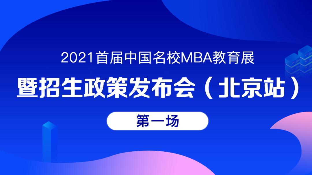 2021首届中国名校MBA教育展暨招生政策发布会(北京站)