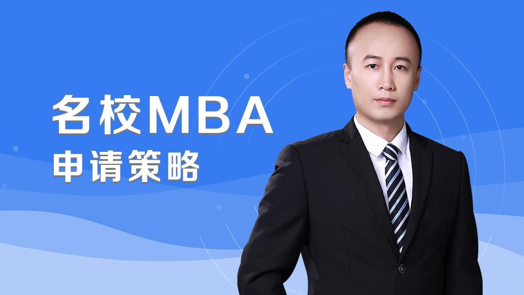 名校MBA申请策略