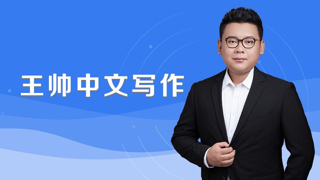 王帅中文写作2