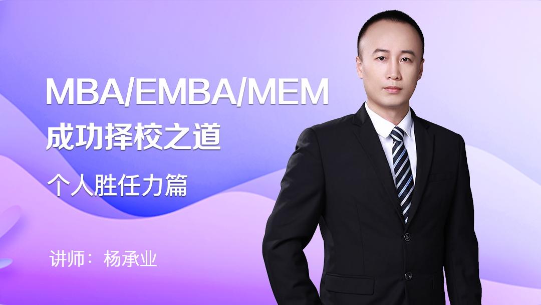 MBA/EMBA/MEM成功择校之道:个人胜任力篇