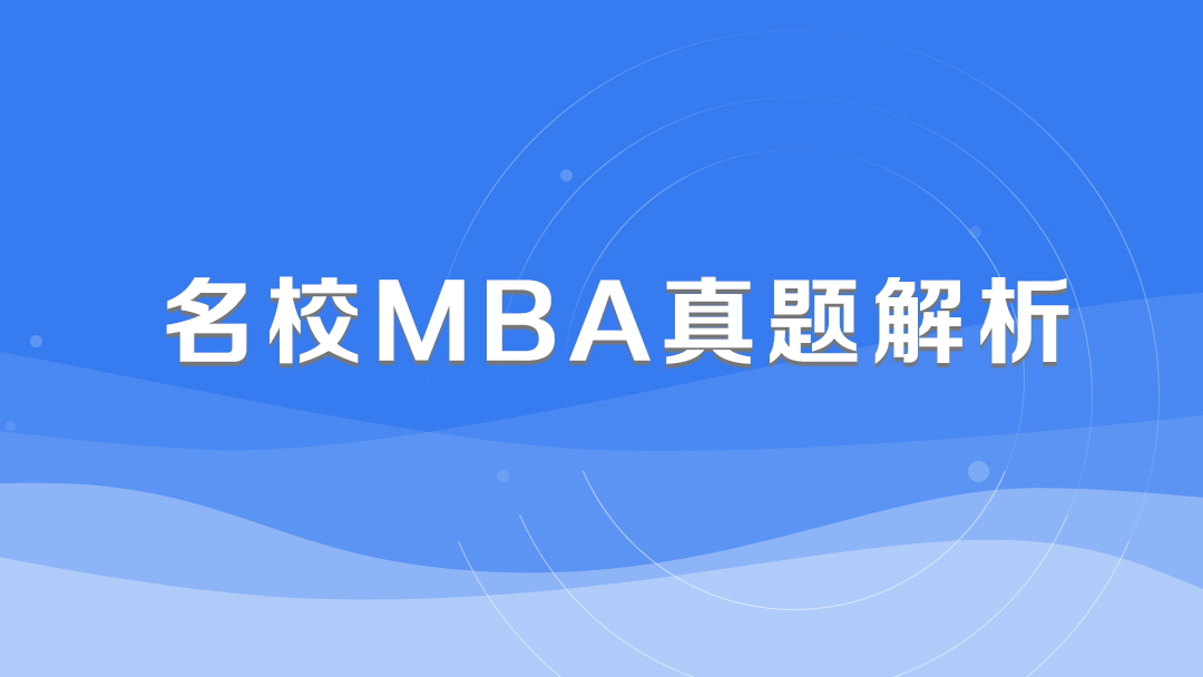 名校MBA真题解析