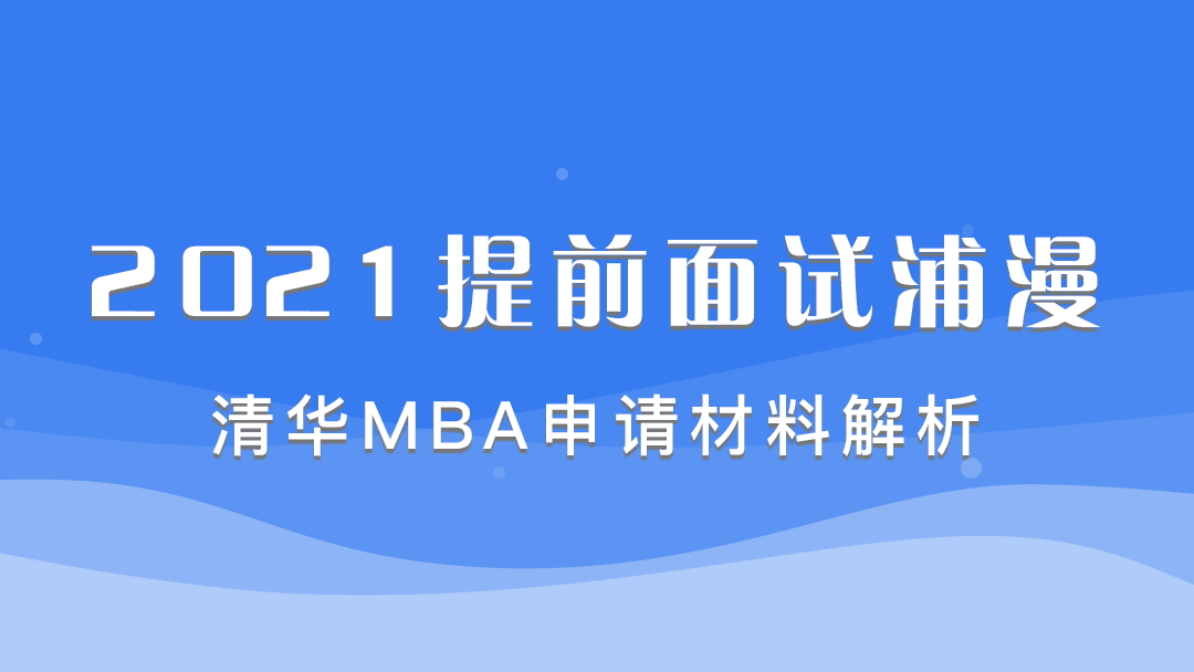2021提前面试浦漫清华MBA申请材料解析