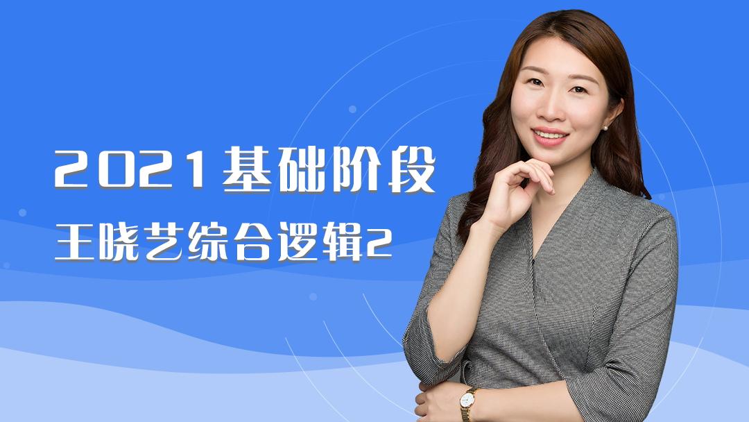 2021基础阶段王晓艺逻辑-2