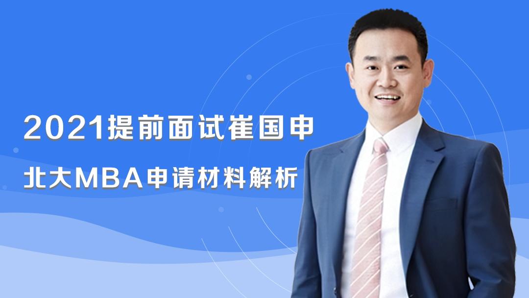 2021提前面试崔国申北大MBA申请材料解析
