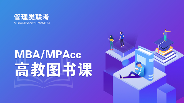 MBA/MPAcc高教图书课