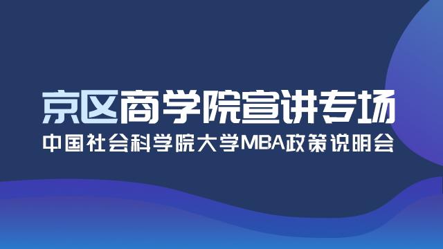 2021全国名校商学院专场宣讲-北京站