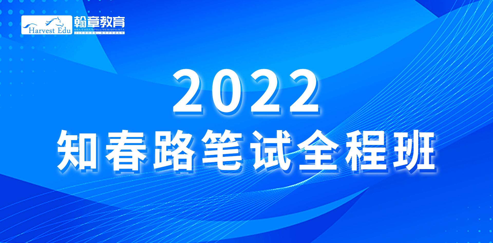 2022知春路笔试全程班