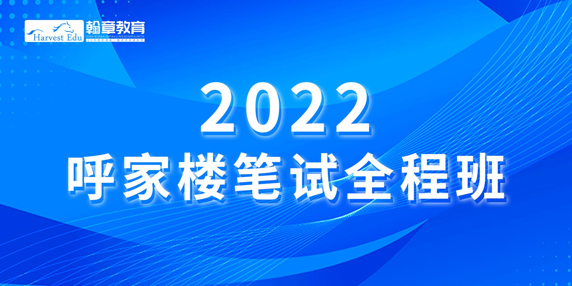 2022呼家楼笔试全程班