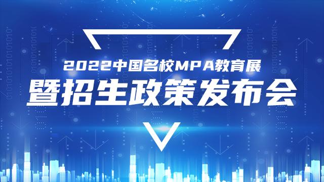 2022中国名校MPA教育展暨招生政策发布会