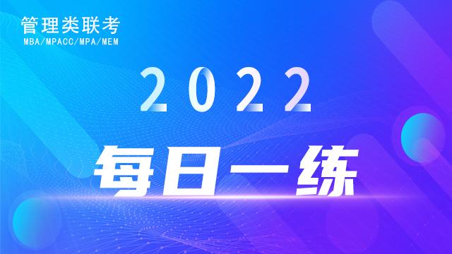 2022管理类联考  每日一练