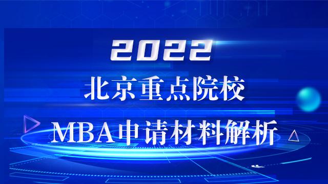 2022北京重点院校MBA申请材料解析