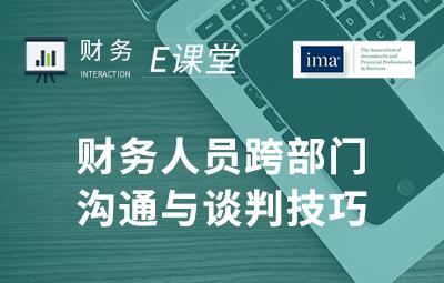 财务人员跨部门沟通与谈判技巧