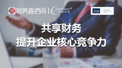 共享财务提升企业核心竞争力