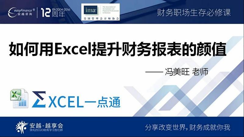如何利用Excel提升财务报表的颜值