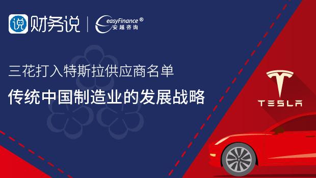 三花打入特斯拉供应商名单--传统中国制造业的发展战略