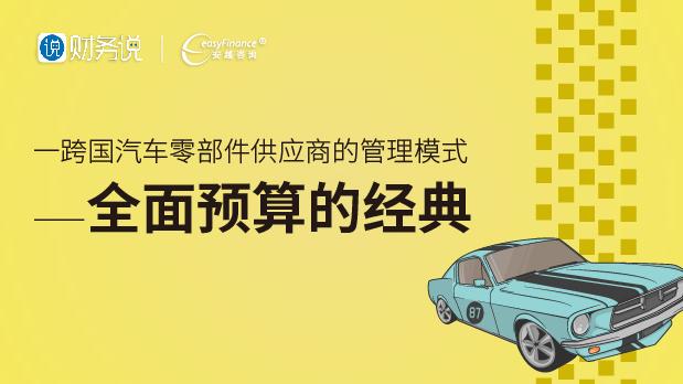 一跨国汽车零部件供应商的管理模式--全面预算的经典