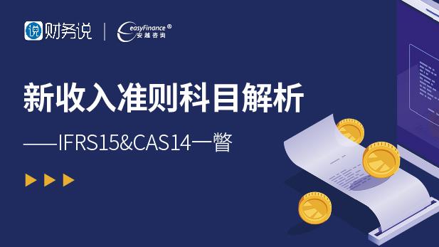 新收入准则科目解析--IFRS15&CAS14一瞥