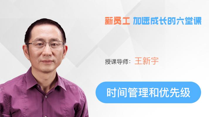 王新宇:时间管理和优先级