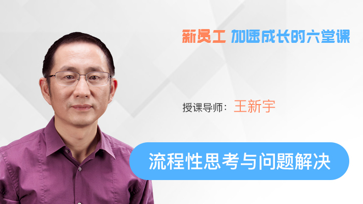 王新宇:流程性思考与问题解决