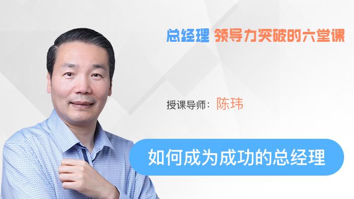 陈玮:如何成为成功的总经理
