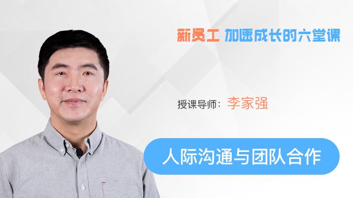 李家强:人际沟通与团队协作