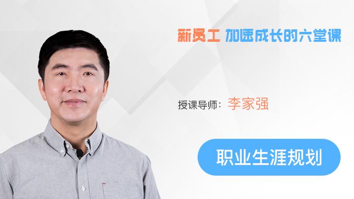 李家强:职业生涯规划