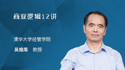 吴维库:领导力的逻辑